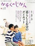 かぞくのじかん 2012年 09月号 [雑誌]