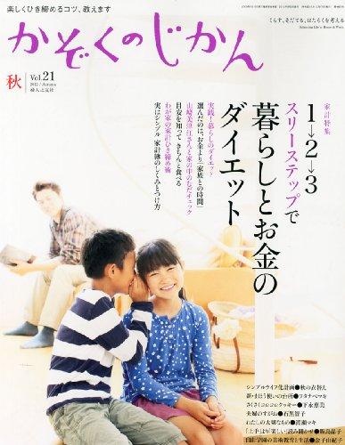 かぞくのじかん 2012年 09月号 [雑誌]の詳細を見る