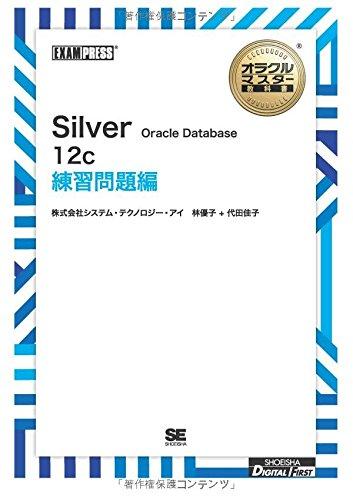 「ワイド版」Silver Oracle Database 12c 練習問題編 (オラクルマスター教科書)
