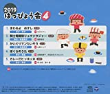 2019 はっぴょう会(4) まわるよ おすし 画像