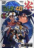 VS騎士ラムネ&40炎 (5) (角川コミックス・エース)