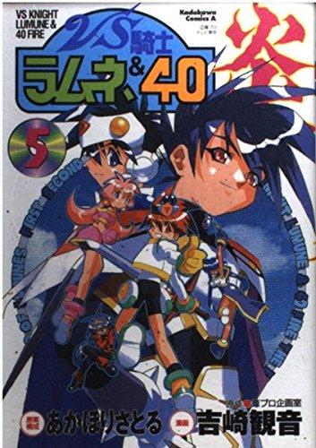 VS騎士ラムネ&40炎 (5) (角川コミックス・エース)の詳細を見る