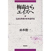梅毒からエイズへ―売春と性病の日本近代史