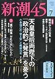 新潮45 2015年 07 月号 [雑誌]