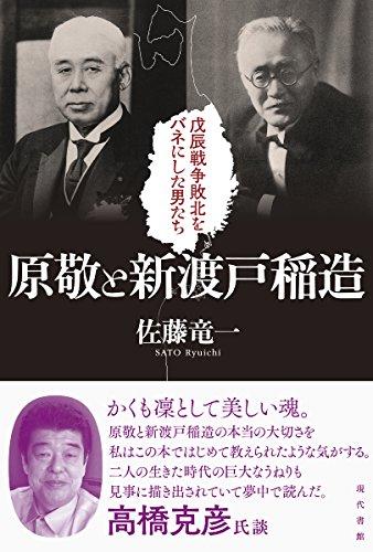 原敬と新渡戸稲造: 戊辰戦争敗北をバネにした男たち