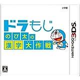 ドラもじ のび太の漢字大作戦 - 3DS