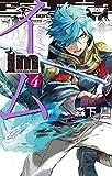 Im~イム~(4) (ガンガンコミックス) 画像