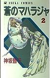 蒼のマハラジャ / 神坂 智子 のシリーズ情報を見る