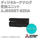 三菱電機 AJ65SBT-62DA CC-Linkディジタル-アナログ変換ユニット (2チャンネル) (ディジタル入力/DC出力) (端子台タイプ) NN