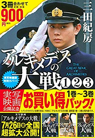 アルキメデスの大戦 実写映画公開記念 1巻~3巻お買い得パック (ヤンマガKCスペシャル)