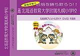 北海道教育大学附属札幌小学校【年長用】