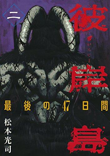彼岸島 最後の47日間(2) (ヤングマガジンコミックス)の詳細を見る