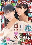 漫画アクション No.11 2021年6/1号 [雑誌]