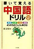 CD付き 書いて覚える中国語ドリル