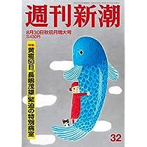 週刊新潮 2018年 8/30 号 [雑誌]