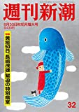 週刊新潮8月30日秋初月増大号、読了