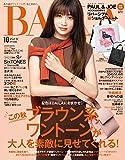 BAILA (バイラ) 2019年10月号 [雑誌]
