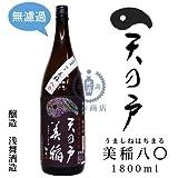 天の戸 美稲八〇(うましねはちまる) 純米酒 1800ml