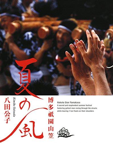 博多祇園山笠 夏の風
