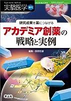 実験医学増刊 Vol.32 No.2 研究成果を薬につなげる アカデミア創薬の戦略と実例 (実験医学増刊 Vol. 32-2)