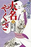 大名やくざ5 徳川吉宗を張り倒す (幻冬舎時代小説文庫)