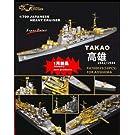 1/700 日本海軍重巡 高雄 1942/44 エッチングセット