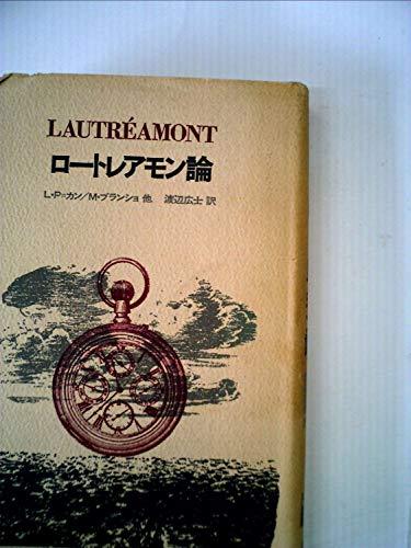 ロートレアモン論 (1970年)の詳細を見る