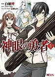 神眼の勇者(コミック)分冊版 : 1 (モンスターコミックス)