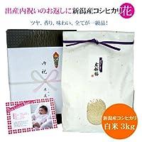 【出産祝いのお返しギフト】赤ちゃんの写真・メッセージ入り内祝い米 新潟岩船産コシヒカリ(花) 3キロ