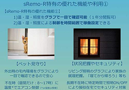 『スマート学習リモコン sRemo-R2 (エスリモアール2) 【GoogleHome,AmazonAlexa対応】 (シルバー)』の2枚目の画像