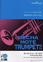 [ピアノ伴奏・デモ演奏 CD付] ホール・ニュー・ワールド(トランペットソロ WMP-13-002)