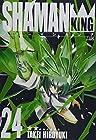 シャーマンキング 完全版 第24巻