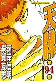 天牌 94―麻雀飛龍伝説 (ニチブンコミックス)