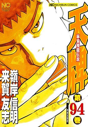 天牌(94): ニチブン・コミックス (ニチブンコミックス)
