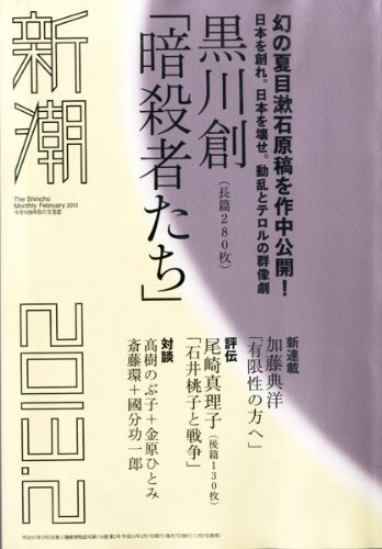 新潮 2013年 02月号 [雑誌]の詳細を見る