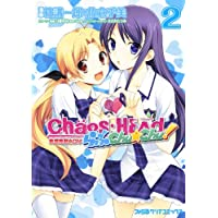 CHAOS;HEAD らぶChu☆Chu! (2) (ファミ通クリアコミックス)