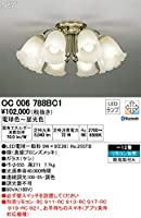 オーデリック/シャンデリア ~12畳 OC006788BC1
