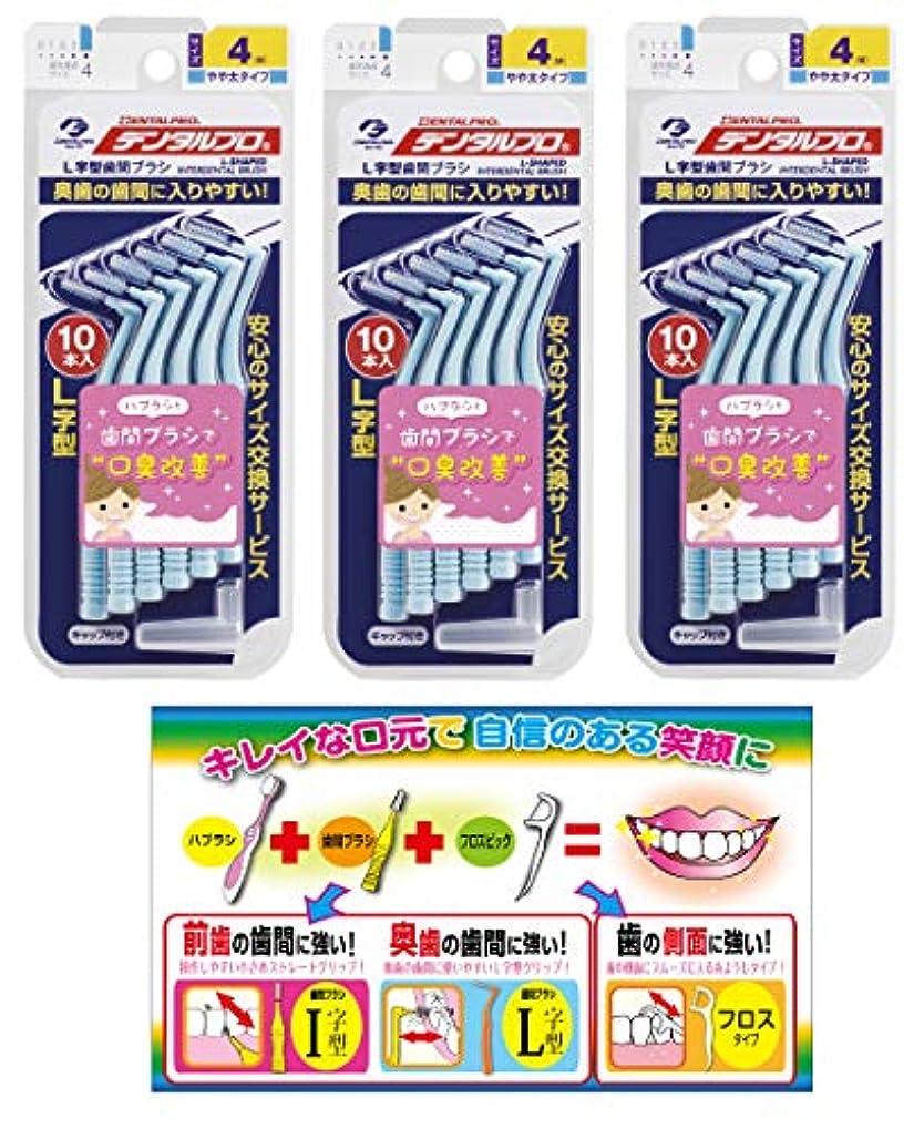 別々に取り付けカウントアップ【Amazon.co.jp限定】DP歯間ブラシL字型10本入サイズ4 3P+リーフレット
