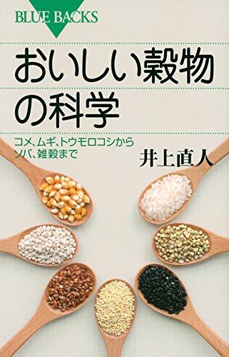 おいしい穀物の科学 (ブルーバックス)