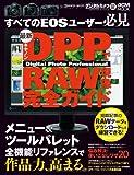 最新キヤノン Digital Photo ProfessionalでRAW現像完全ガイド (インプレスムック DCM MOOK)