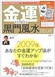 金運を引き寄せる黒門風水 DELUXE (TJ MOOK)