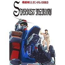 U.C.ガンダムBlu-rayライブラリーズ 機動戦士ガンダム0083 STARDUST MEMORY
