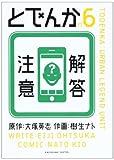 とでんか (6) (単行本コミックス)