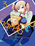 ハマトラ 3 初回生産限定版[DVD]
