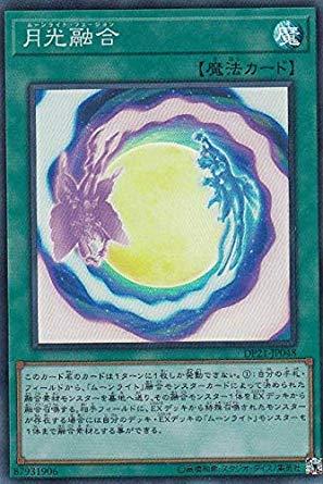遊戯王 DP21-JP048 月光融合 (日本語版 スーパーレア) デュエリストパック -レジェンドデュエリスト編4-