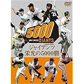 ジャイアンツ栄光の5000勝 [DVD]
