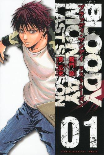 BLOODY MONDAY ラストシーズン(1) (講談社コミックス)の詳細を見る