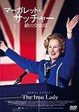 マーガレット・サッチャー 鉄の女の涙 [DVD]