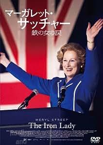 マーガレット・サッチャー 鉄の女の涙 コレクターズ・エディション [DVD]