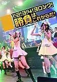 SKE48「1!2!3!4!ヨロシク!勝負は、これからだ!」〜2010.11.27@愛知県芸術劇場大ホール〜 [DVD] / SKE48 (出演)
